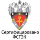 Сертифицированные ФСТЭК и ФСБ России средства защиты информации