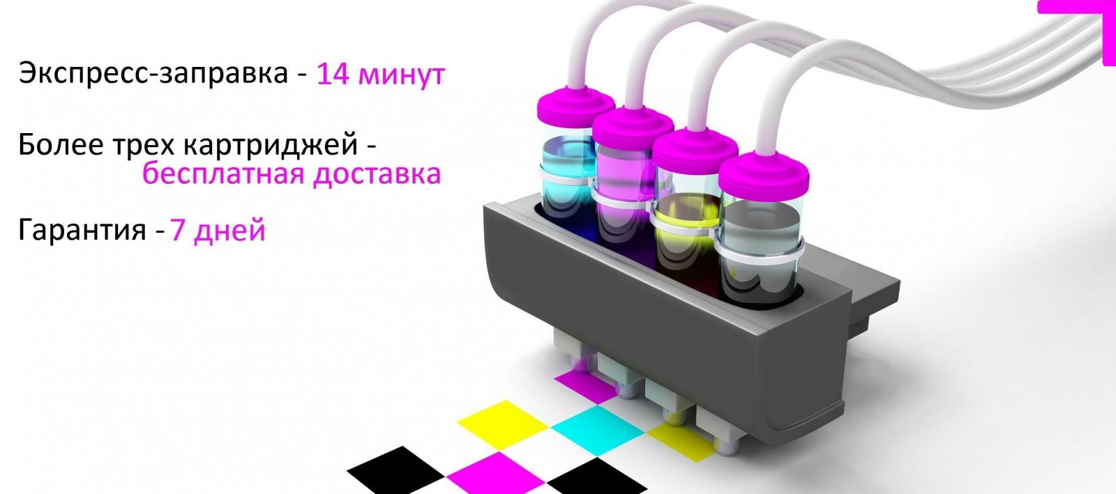 Заправка и восстановление картриджей в Казани и Республике Татарстан
