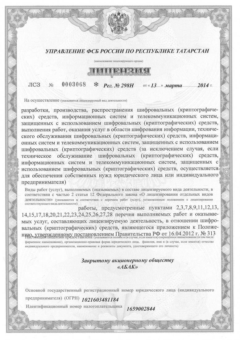 Litsenziya_FSB_kriptografiya_200dpi_seraya_1