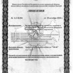 Лицензия от 19 октября 2010 года