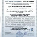 Сертификат соответствия №0183
