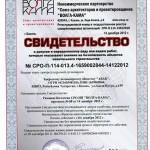 Свидетельство №14122012
