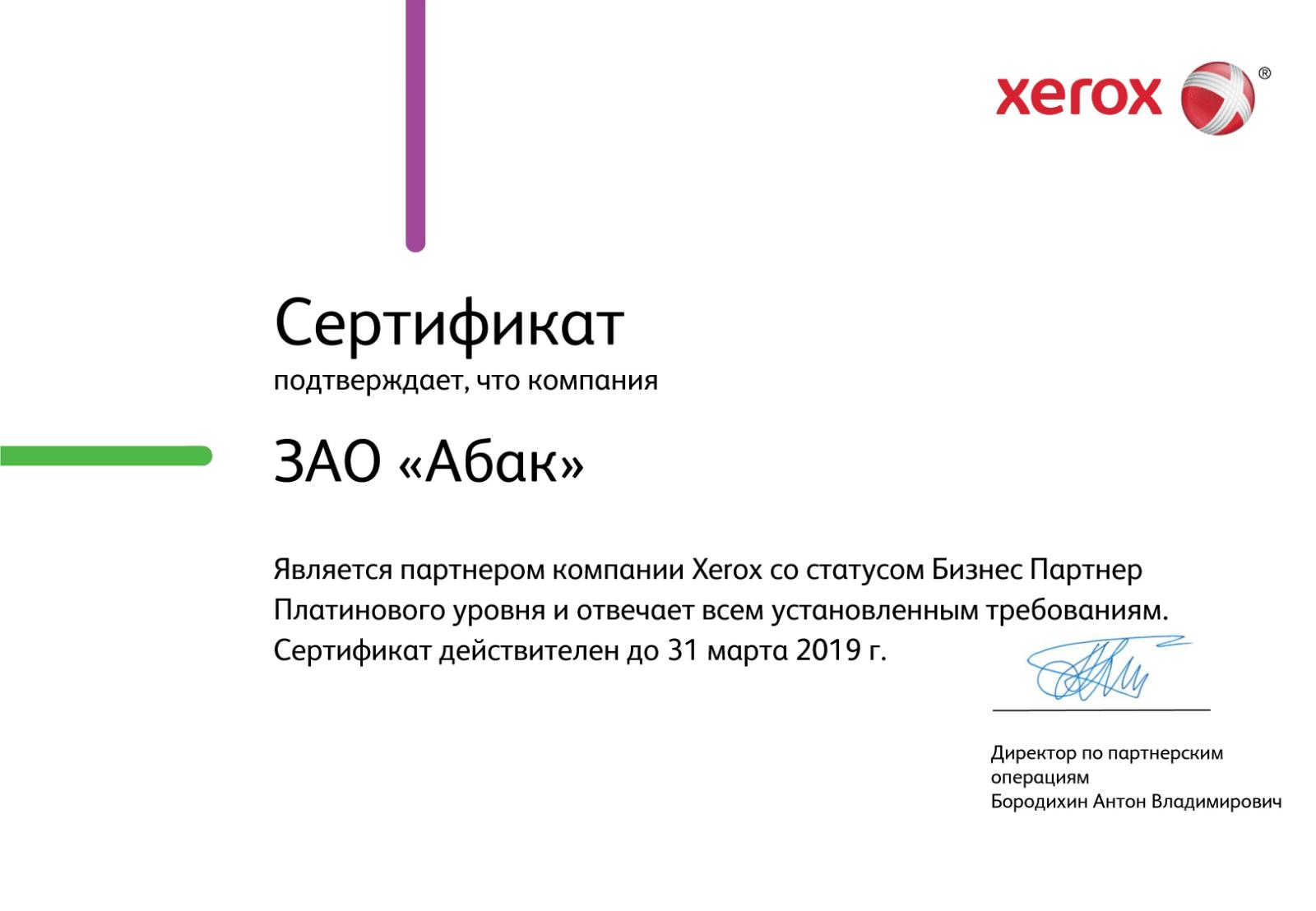 Бизнес-партнер Xerox Платинового уровня 2018