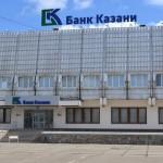 Коммерческий банк экономического развития «Банк Казани»