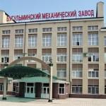 ОАО «Бугульминский Механический Завод»