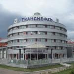 Здание ОАО «АК «Транснефть»» (г. Альметьевск)