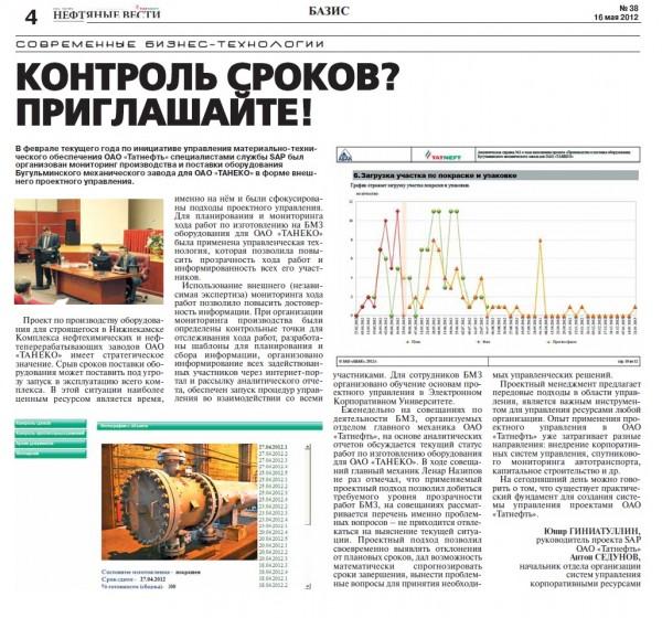 НВ_38_16.05.2012
