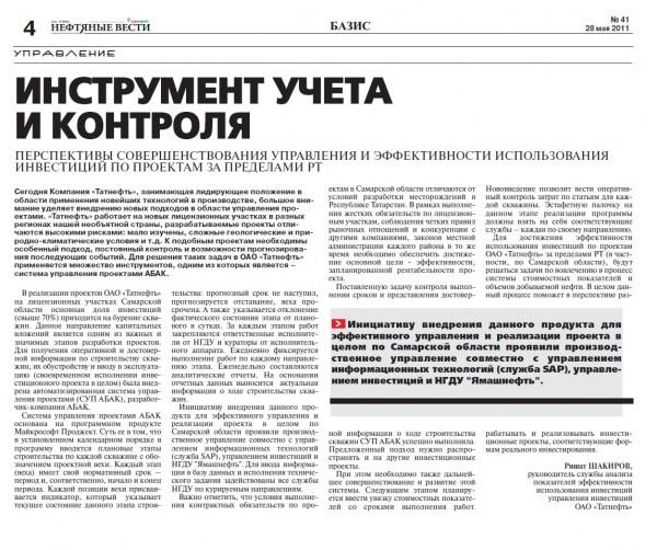 НВ_41_28.05.2011