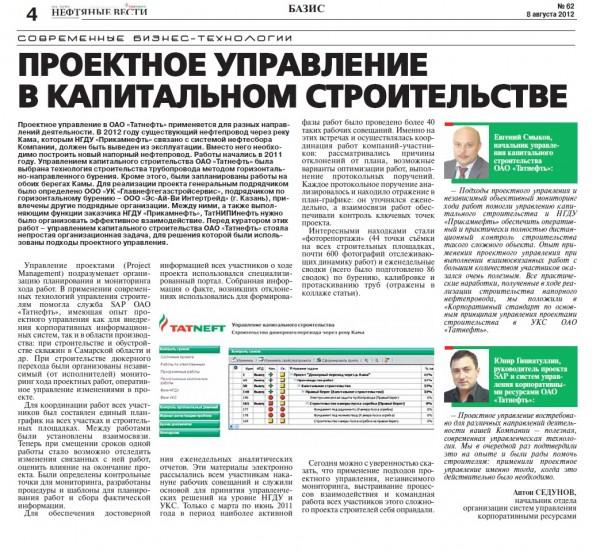 НВ_62_08.08.2012