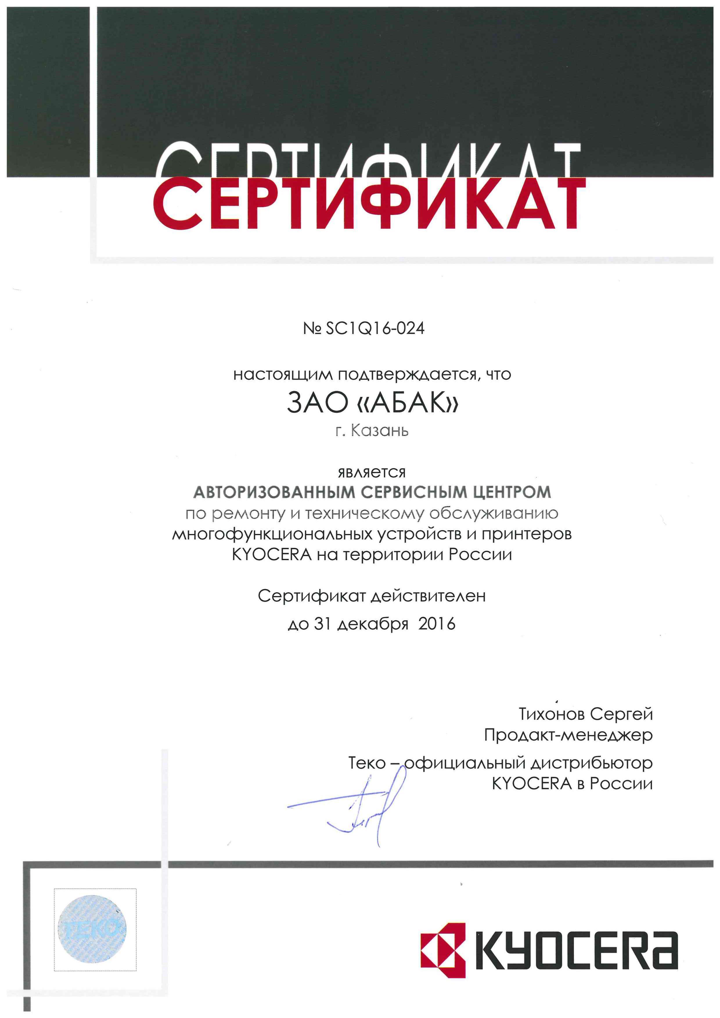 Авторизованный сервисный центр по ремонту и техническому обслуживанию многофункциональных устройств и принтеров компании Kyoсera