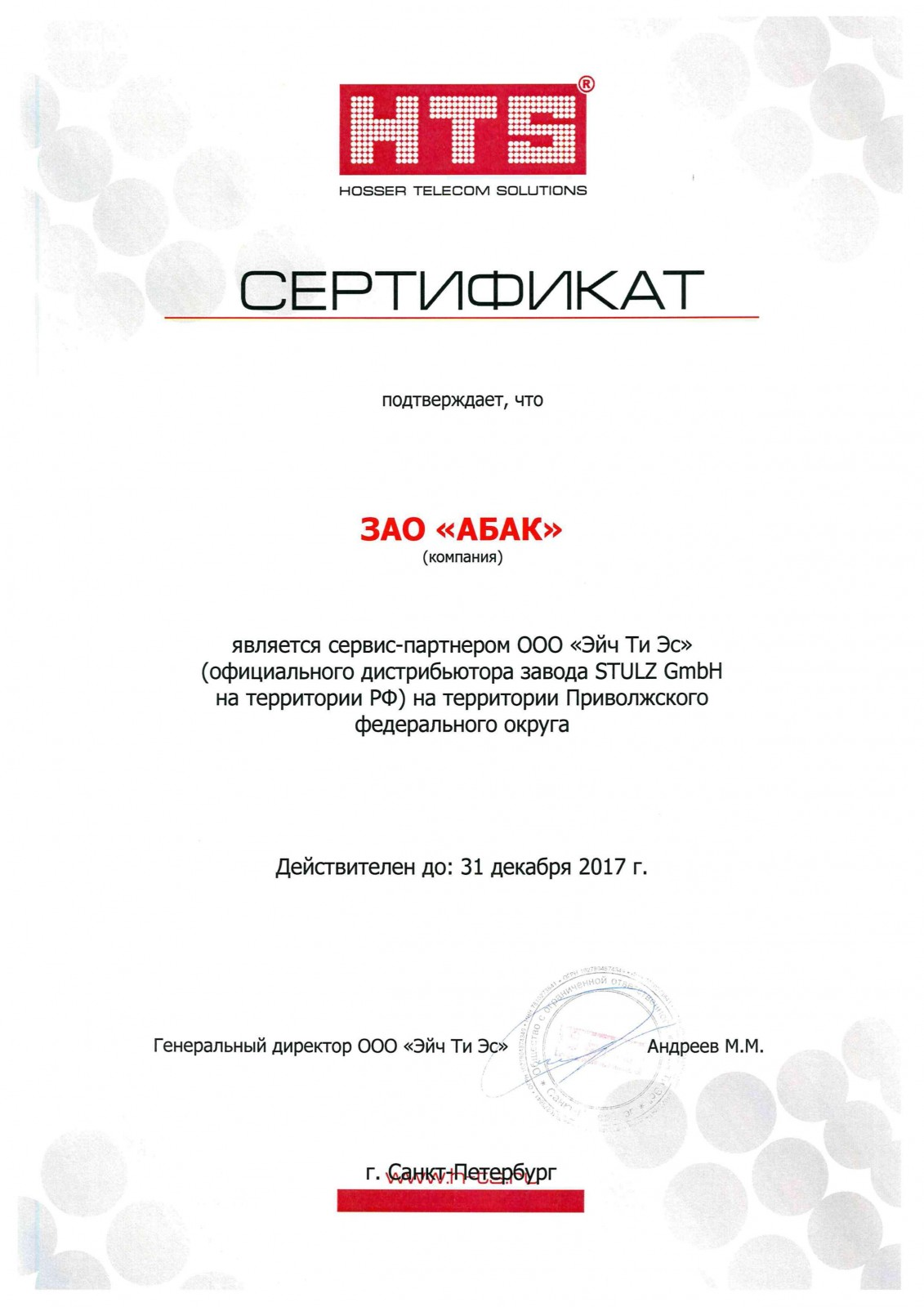 Stulz - HTS партнерство 2017