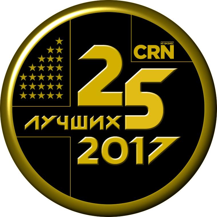 Победитель 25 лучших региональных компаний России 2017