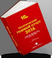 Практический годовой отчет 2016 от 1С