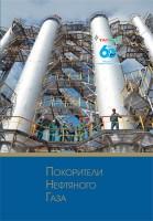 Книга к юбилею предприятия Татнефтегазпереработка