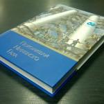Книга к юбилею предприятия