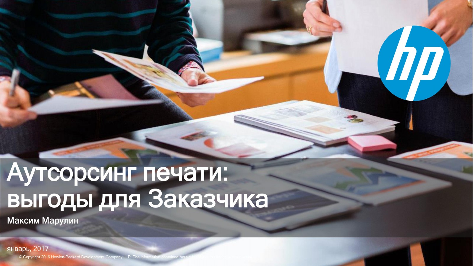 Аутсорсинг печати - выгоды для заказчика