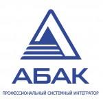 АБАК широкопрофильный системный интегратор