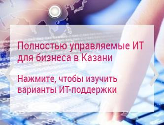 Полностью управляемые ИТ для бизнеса в Казани