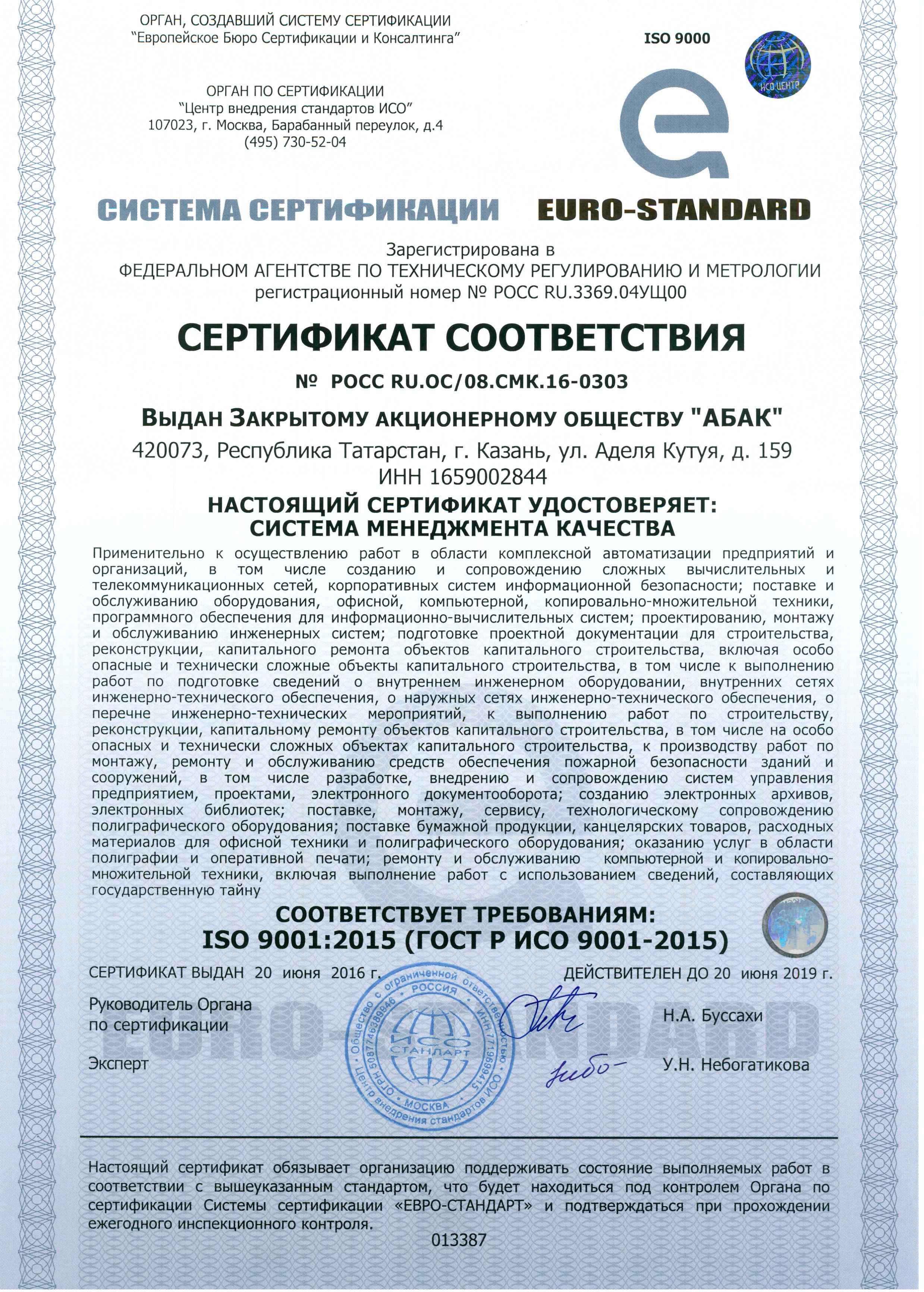 ГОСТ Р ИСО 9001-2008 (ISO 9001:2015)
