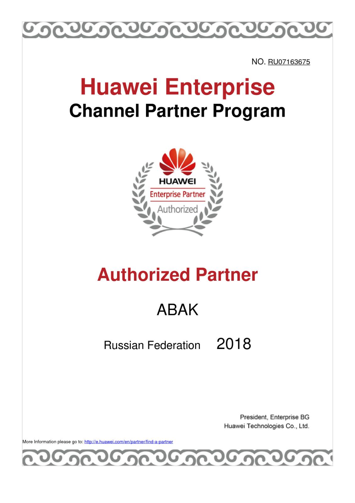 huawei-abak-2018