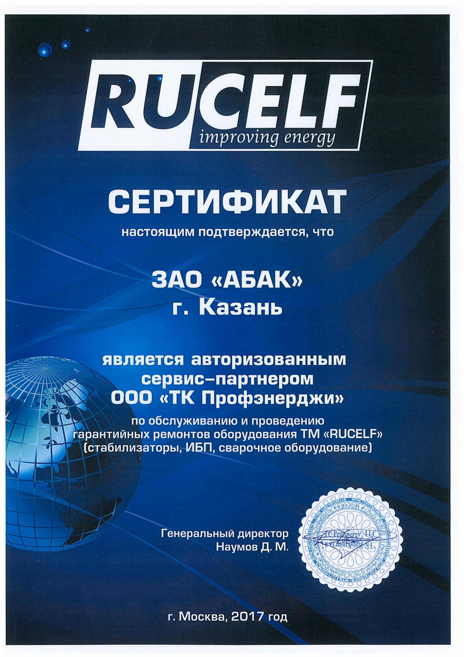 RUCELF - Профэнерджи