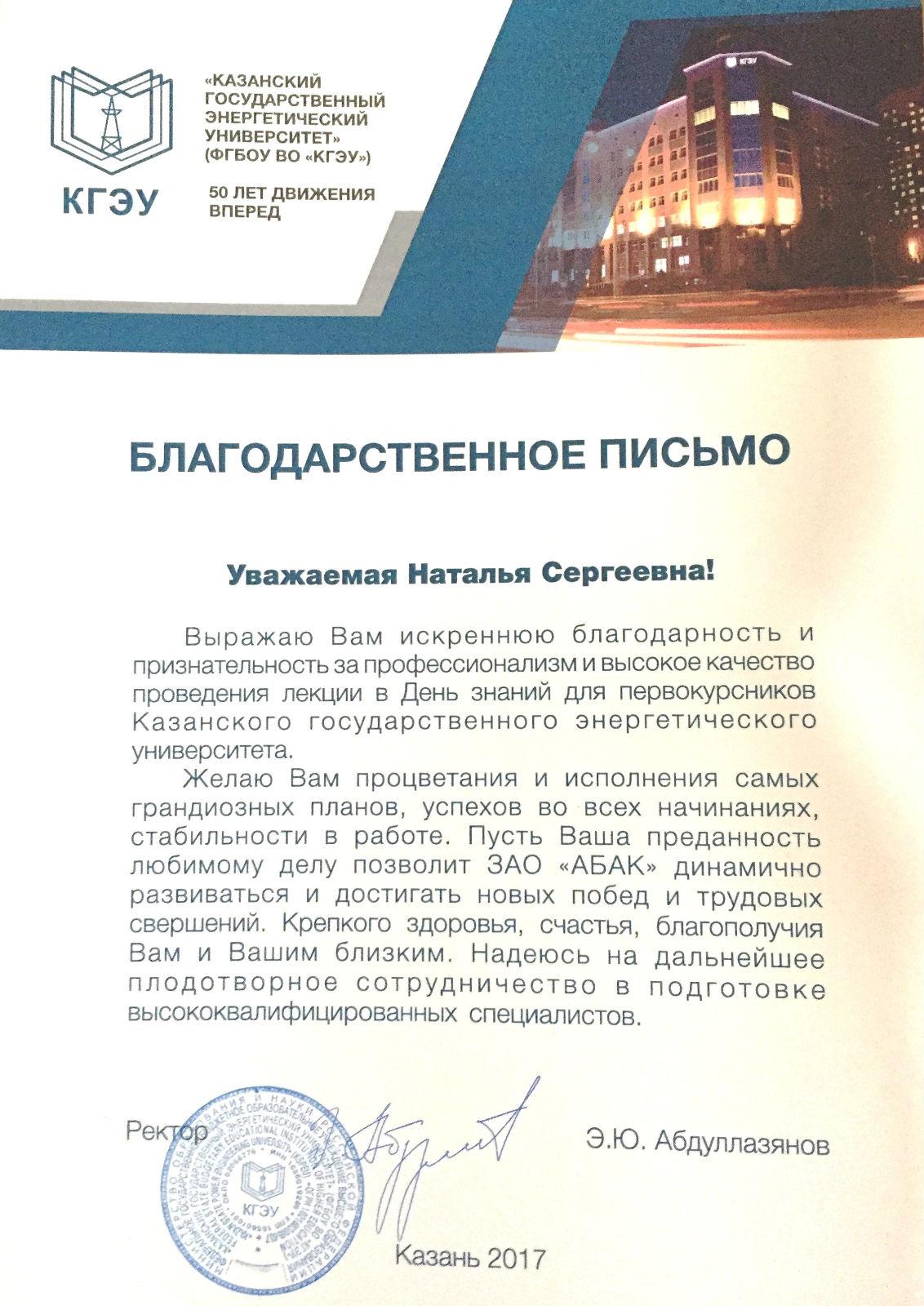 участие АБАК в дне первокурсника КГЭУ благодарственное письмо