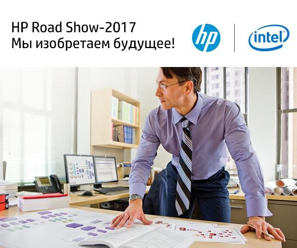HP Road Show 2017