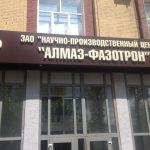 Модернизация локально-вычислительной сети «Алмаз-Фазотрон»
