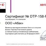 Xerox Бизнес партнер Платинового уровня