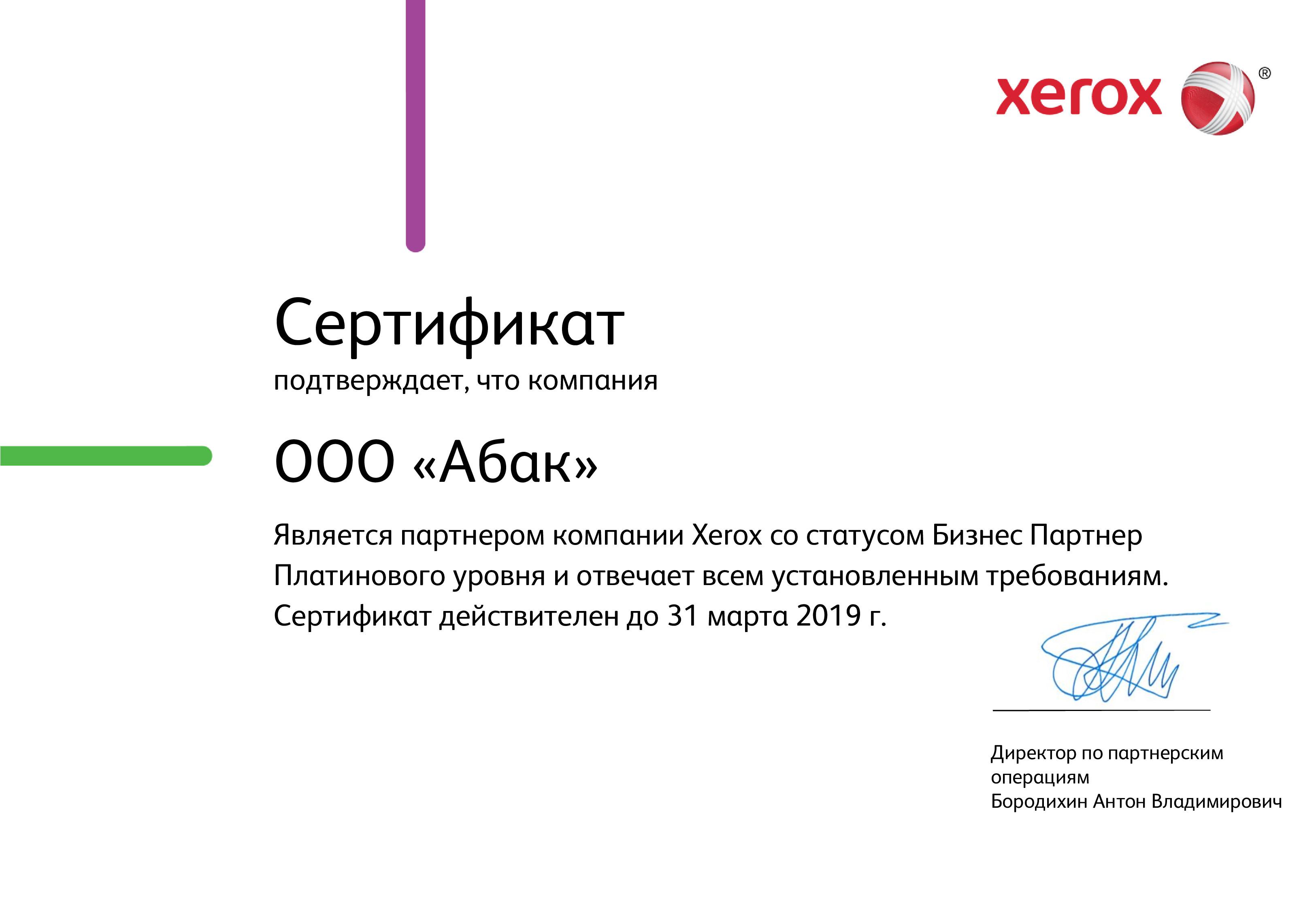 Абак BP Xerox Platinum_2018