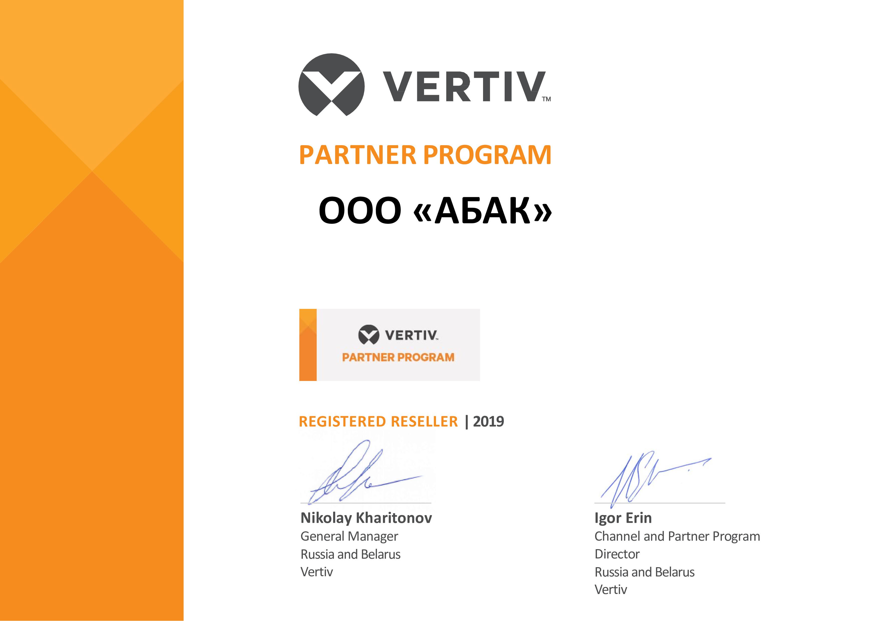 Vertiv Partner Certificate 2019 ABAK