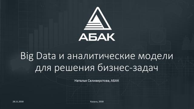 BigData и аналитические модели