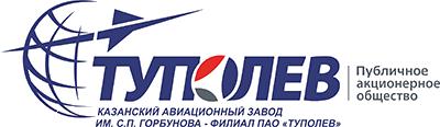 КАЗ им. С.П. Горбунова