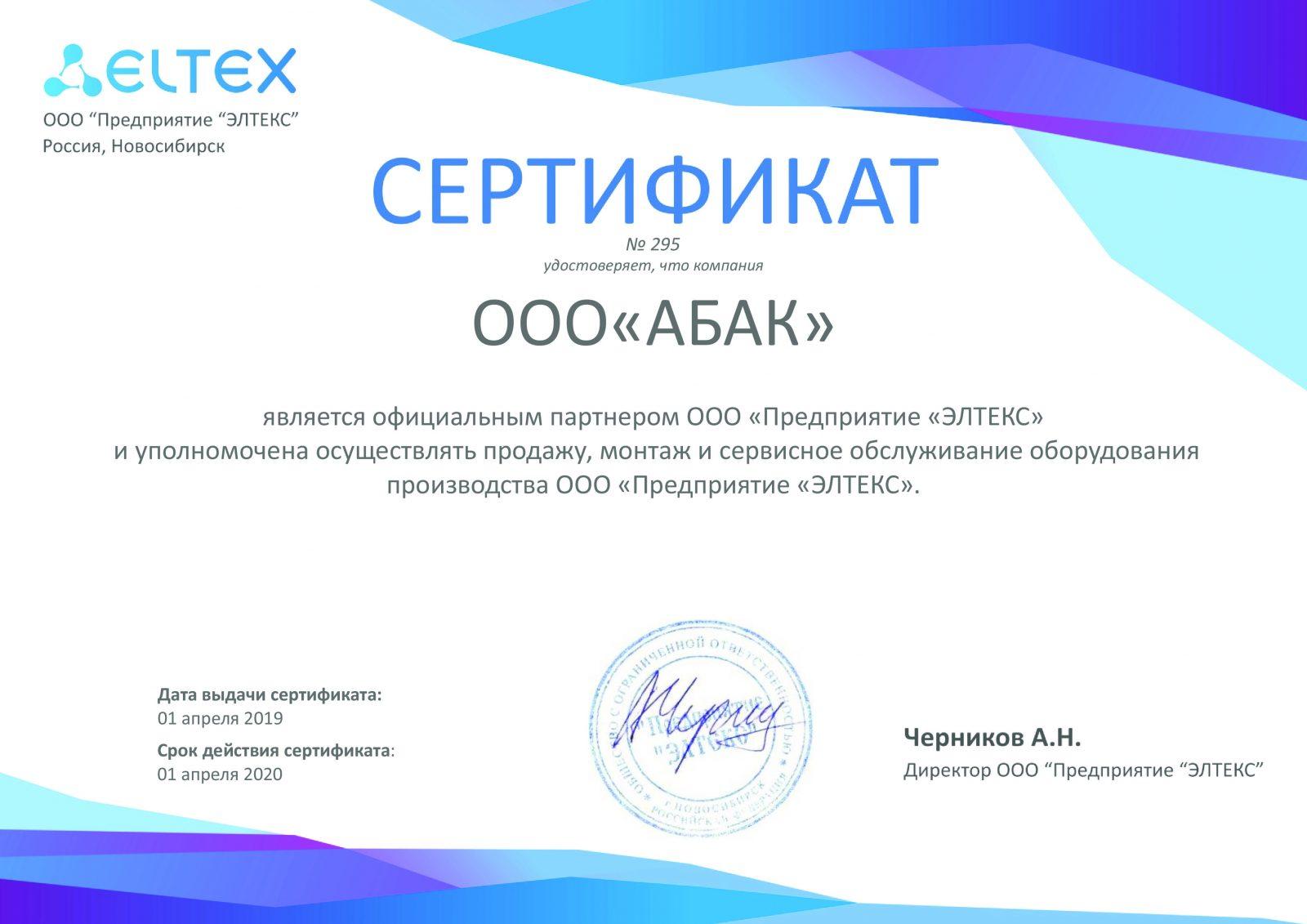 ELTEX сертификат